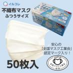 サージカルマスク 50枚入 ホワイト 3層構造 使い捨て PM2.5対応 不織布 災害準備 備蓄 病院/施設/工場などに
