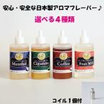 電子タバコ  日本製 社長のたばこ フレーバーのみ単品  電子たばこ 国産  リキッド アトマイザー  禁煙  禁煙グッズ