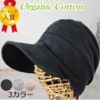 夏用 医療用帽子 つば付き お出掛け用 オーガニックコットン医療用帽子 段々キャスケット黒
