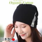 Yahoo!医療帽子プレジール抗がん剤帽子 医療用に見えない医療用帽子 オシャレ 綿 オーガニックコットン エコ黒コンビシャロット
