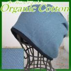 Yahoo!医療帽子プレジールおしゃれ 安い レディース メンズ 薄手 医療用に見えない医療用帽子/オーガニックコットンワッチブルー