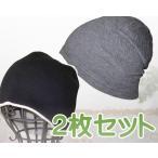 医療用に見えない医療用帽子 ワッフル風車ワッチ黒とカジュアルな抗がん剤帽子 ダブルガーゼニット帽子黒