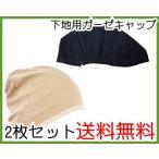 抗がん剤帽子や医療ウィッグの下地用/ガーゼキャップ×エリゼサマーワッチ/医療帽子 プレジール