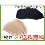 抗がん剤帽子や医療ウィッグの下地用/ガーゼキャップ×ドットシャロット/医療帽子 プレジール