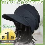 抗がん剤治療用帽子 毛付き帽子 医療帽子 プレジール