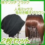 帽子の下に被るウィッグ 毛付き帽子T31人毛ミックスブラウンと医療用帽子 段々ワッチブラックセット