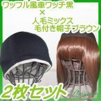 帽子の下に被るウィッグ 毛付き帽子T31人毛ミックスブラウンと医療用帽子 ワッフル風車ワッチセット