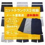 四角褲 - トランクス 無地系おまかせニットトランクス3枚セット メール便パック