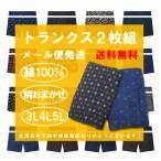 四角褲 - 大きいサイズ トランクス 綿100%2枚セット メール便パック 3L4L5L