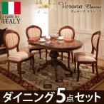 ショッピングイタリア イタリア製 クラシックテイスト ダイニング5点セット(テーブル幅135cm+チェア4脚)