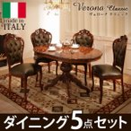 ショッピングイタリア イタリア製 クラシックテイスト ダイニング5点セット(テーブル幅135cm+革張りチェア4脚)