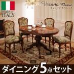 ショッピングイタリア イタリア製 クラシックテイスト ダイニング5点セット(テーブル幅135cm+金華山チェア4脚)