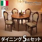 ショッピングイタリア イタリア製 クラシックテイスト ダイニング5点セット(テーブル幅110cm+チェア4脚)
