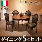 ショッピングイタリア イタリア製 クラシックテイスト ダイニング5点セット(テーブル幅110cm+革張りチェア4脚)