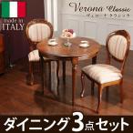 ショッピングイタリア イタリア製 クラシックテイスト ダイニング3点セット(テーブル幅90cm+チェア2脚)