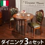 ショッピングイタリア イタリア製 クラシックテイスト ダイニング3点セット(テーブル幅90cm+革張りチェア2脚)