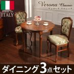 ショッピングイタリア イタリア製 クラシックテイスト ダイニング3点セット(テーブル幅90cm+金華山チェア2脚)