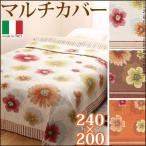 ショッピングイタリア マルチカバー イタリア製 大花柄 240×200cm マルチカバー 長方形