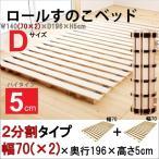 ショッピングすのこ ロールすのこベッド ハイタイプ ダブルサイズ(2分割タイプ:幅70cm×2)