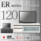 ショッピングテレビ台 テレビ台 国産 テレビボード ビーム 120ローボード