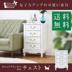 チェスト 姫系 ロマンティック 猫脚 チェスト 4段 幅50cm