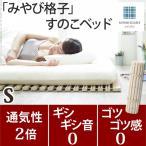 ショッピングすのこ すのこベッド ロール式 通気性2倍で丸めて収納 「みやび格子」すのこベッド シングル ロールタイプ