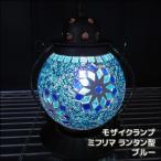 照明 テーブルランプ モザイクランプ ミフリマ ランタン型 ブルー アンティーク 20624
