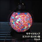 照明 テーブルランプ モザイクランプ ミフリマ ランタン型 マルチ アンティーク 21216
