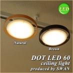 アウトレット 照明 LEDシーリングライト SWAN DOT LED 60 省エネ 450lm ACE-151LNA ACE-151LBR