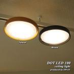 照明 LEDシーリングライト SWAN DOT LED 100 省エネ 1520lm ACE-153LNA ACE-153LBR