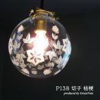 照明 ガラスペンダントライト Cube P138 切子 桔梗 KIKYO 和モダン LED対応
