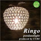 ペンダントライト Cube Ringo キューブ リンゴ ペンダントライト 林檎 北欧 LED対応 CPL-1636-CL