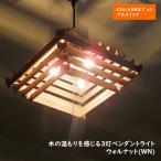 天井照明 3灯ペンダントライト Cube Broad-not WN ブロードノット 北欧 LED対応 ウッド 木目