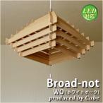 天井照明 3灯ペンダントライト Cube Broad-not WO ブロードノット 北欧 LED対応 ウッド 木目