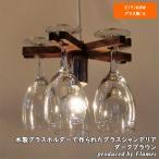 Flames Grass Chandelier dark brown フレイムス グラスシャンデリア ダークブラウン 1灯