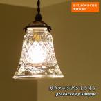 照明 ガラスペンダントライト Sunyow FC-006 SET アンティーク レトロ サンヨウ 格安 北欧