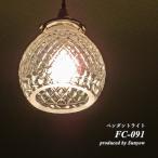 照明 ガラスペンダントライト Sunyow FC-091 SET アンティーク レトロ サンヨウ 格安 北欧