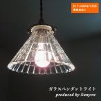 照明 ガラスペンダントライト Sunyow FC-318 SET アンティーク レトロ サンヨウ 格安