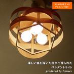 Flames 木流 キリュウ ウェーブ ペンダントライト 北欧 和モダン 日本製 LED対応 GDP-044