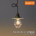 照明 1灯ペンダントライト 後藤照明 ボルツァーノ LED対応 大正ロマン アンティーク レトロ GLF-3339X