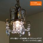照明 1灯プチシャンデリア ガラスビーズ ブラウン 北欧 おしゃれ LED対応 アンティーク 276BR