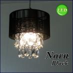 LED電球セット プチシャンデリア ペンダントランプ ブラック ガラスビーズ 北欧 おしゃれ 284BK-L