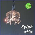 ミニシャンデリア プチシャンデリア 照明 ガラスビーズ ホワイト 北欧 LED対応 285WH