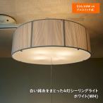 天井照明 4灯 ホワイトシェード シーリングライト LED対応 289WH