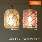 照明 カピスシェード 1灯 ペンダント ライト Shelly ナチュラル パープル 貝殻 カピス貝 天然素材 おしゃれ アジアン E26