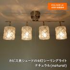 貝殻 天井照明 60Wx4灯 カピスシェードスポットライト ナチュラル LED対応 人気 カピス貝 天然素材 おしゃれ ISCZ-297NA