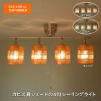 貝殻 天井照明 6畳 スポットライト シーリングライト モザイク オレンジ ゴールド ブルー 選べる3色 LED対応 カピス貝 天然素材