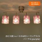 貝殻 天井照明 6畳 スポットライト シーリングライト パープル  LED対応 人気 カピス貝 天然素材 おしゃれ