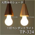 天井照明 1灯 ペンダントライト TP-324 2色 ブラウン ナチュラル 木製 木目 シンプル 格安