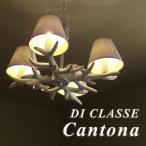 ペンダントランプ DI CLASSE Cantona ディクラッセ カントナ 鹿の角 オブジェ 北欧 ミッドセンチュリー